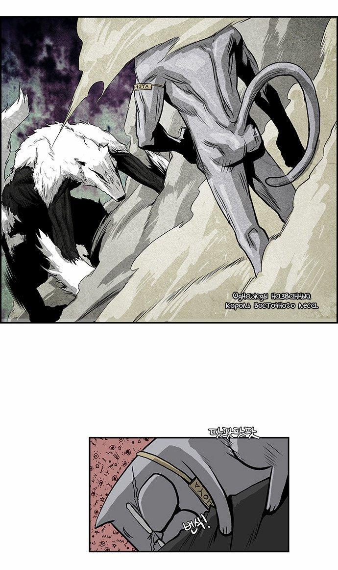 Манга Супер адская школа боевых искусств  - Том 1 Глава 28 Страница 18