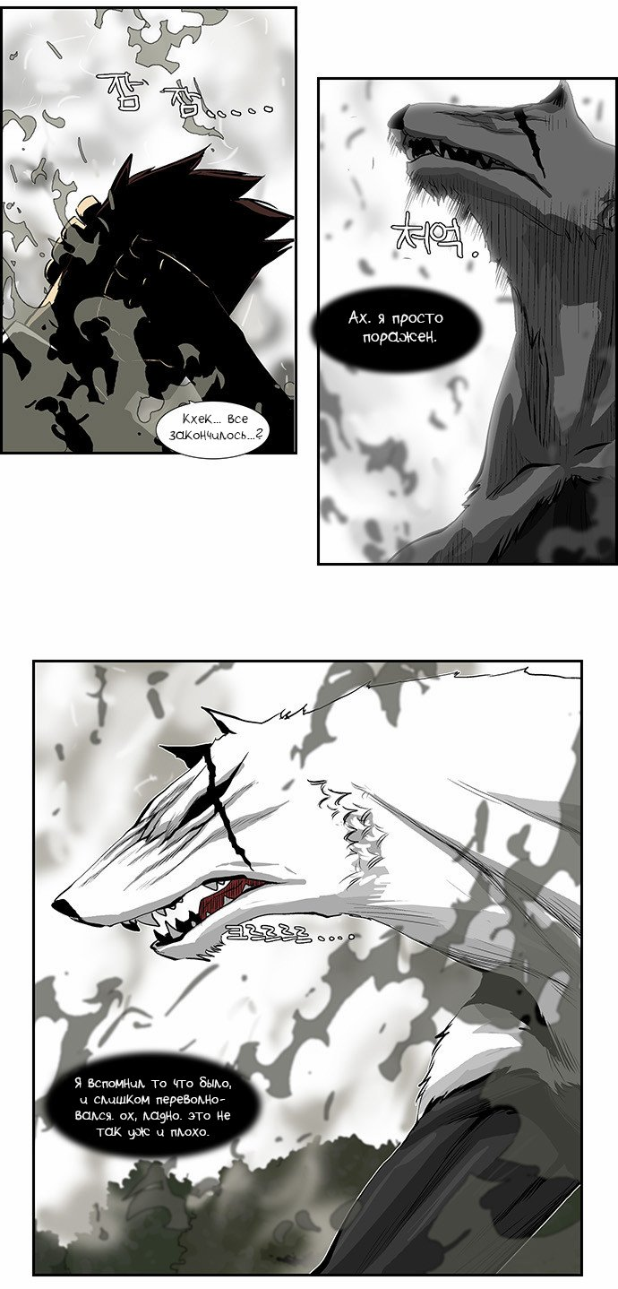 Манга Супер адская школа боевых искусств  - Том 1 Глава 28 Страница 2