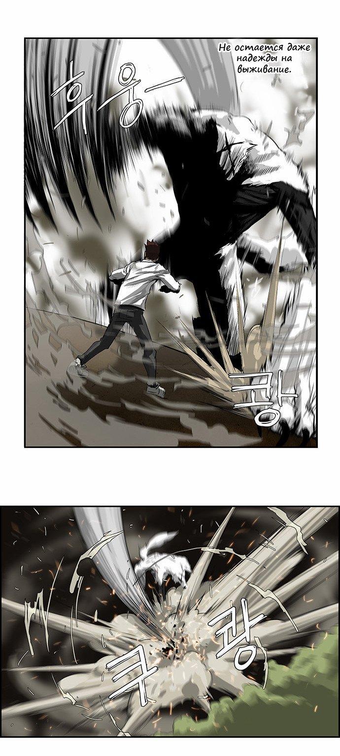 Манга Супер адская школа боевых искусств  - Том 1 Глава 28 Страница 4