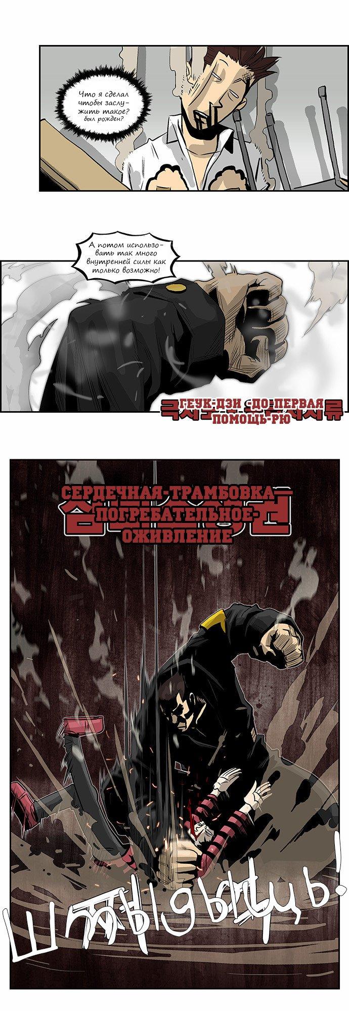 Манга Супер адская школа боевых искусств  - Том 1 Глава 30 Страница 11