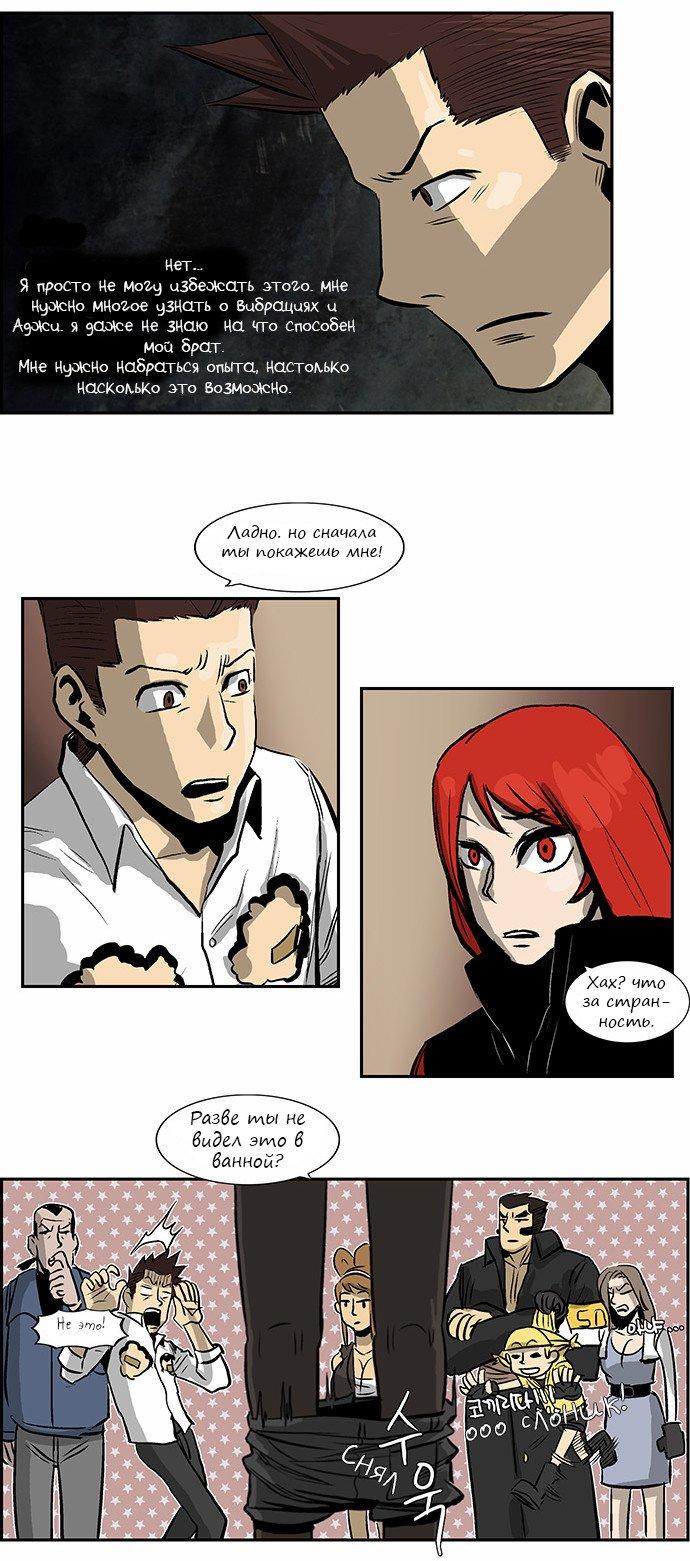 Манга Супер адская школа боевых искусств  - Том 1 Глава 30 Страница 15