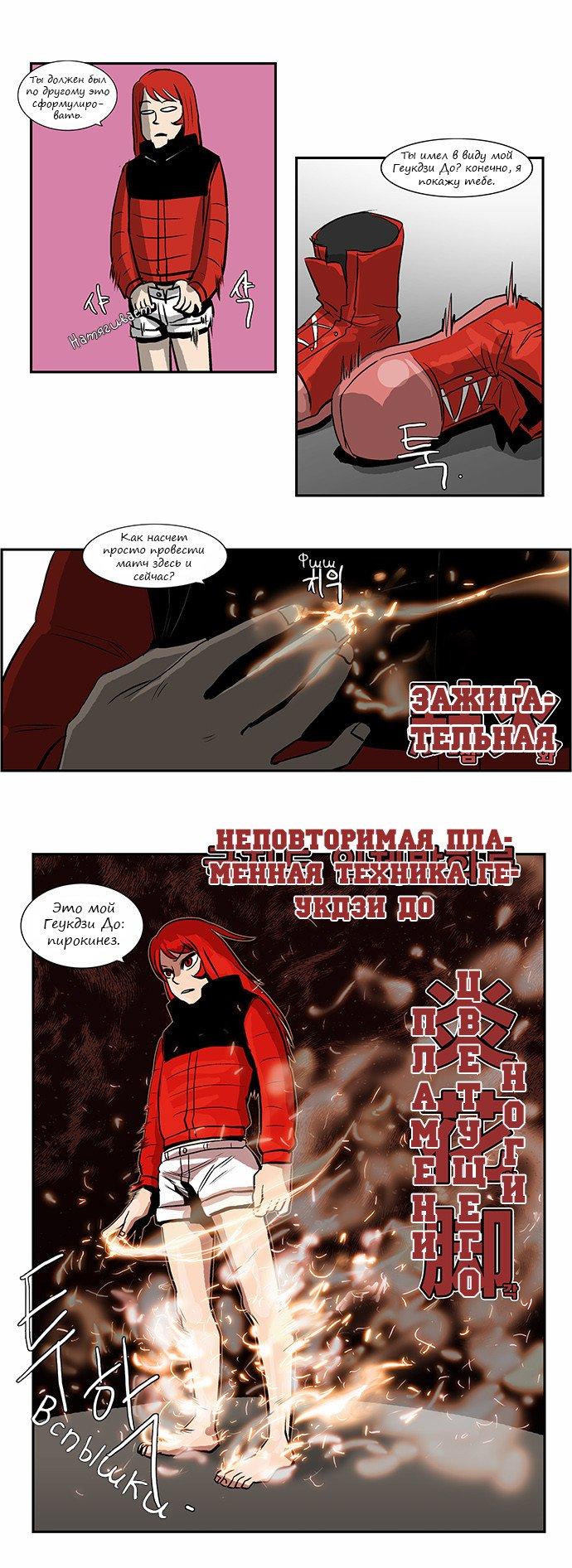 Манга Супер адская школа боевых искусств  - Том 1 Глава 30 Страница 16