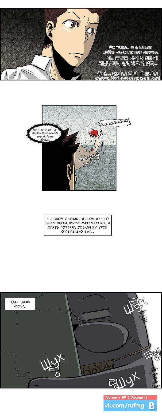 Манга Супер адская школа боевых искусств  - Том 1 Глава 30 Страница 4