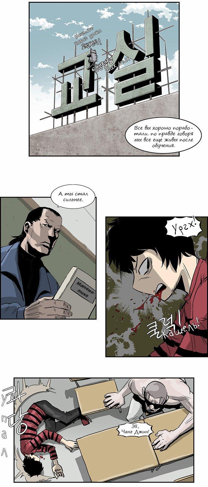 Манга Супер адская школа боевых искусств  - Том 1 Глава 30 Страница 5