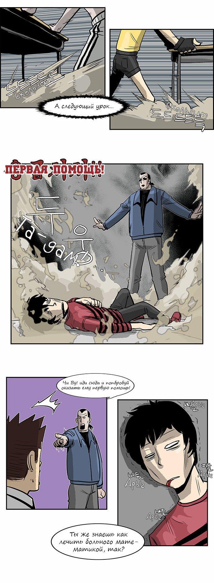 Манга Супер адская школа боевых искусств  - Том 1 Глава 30 Страница 7