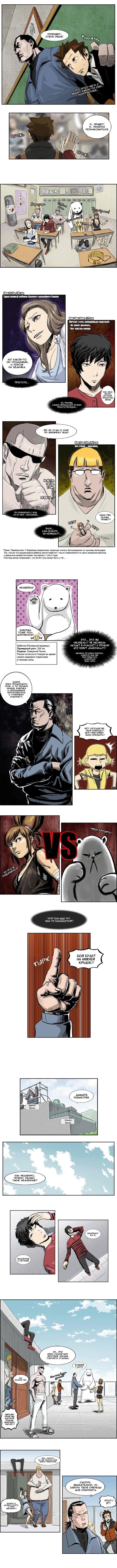 Манга Супер адская школа боевых искусств  - Том 1 Глава 4 Страница 3