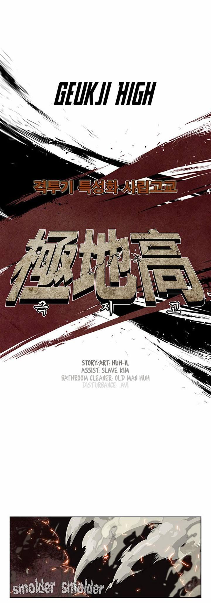 Манга Супер адская школа боевых искусств  - Том 1 Глава 31 Страница 10