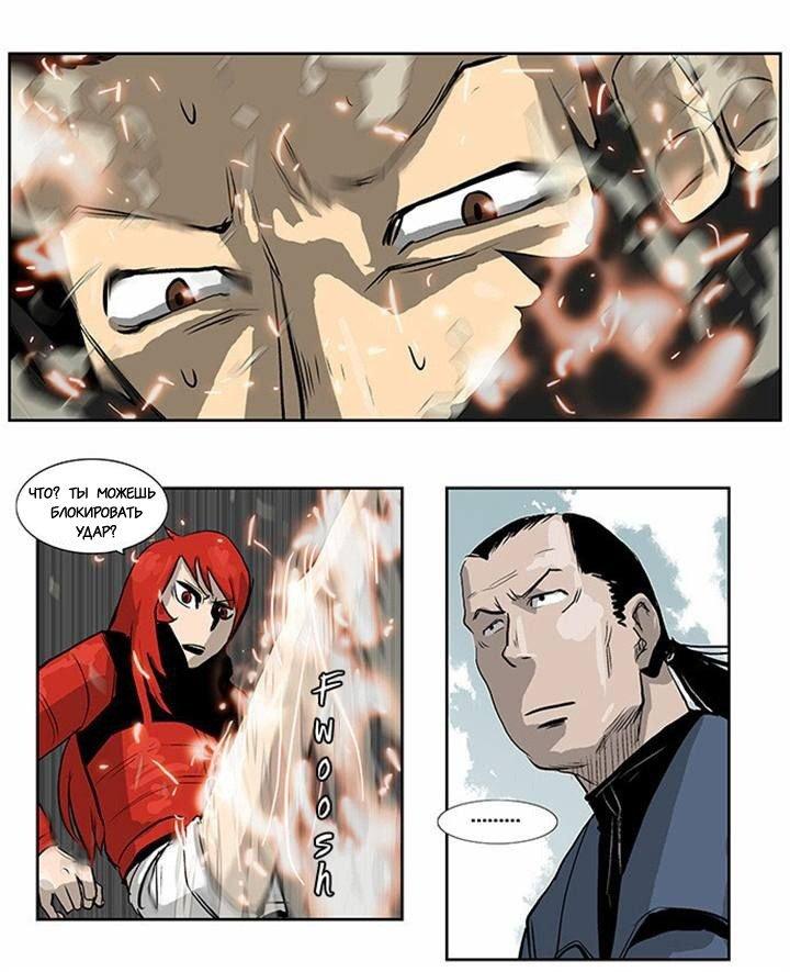 Манга Супер адская школа боевых искусств  - Том 1 Глава 31 Страница 12