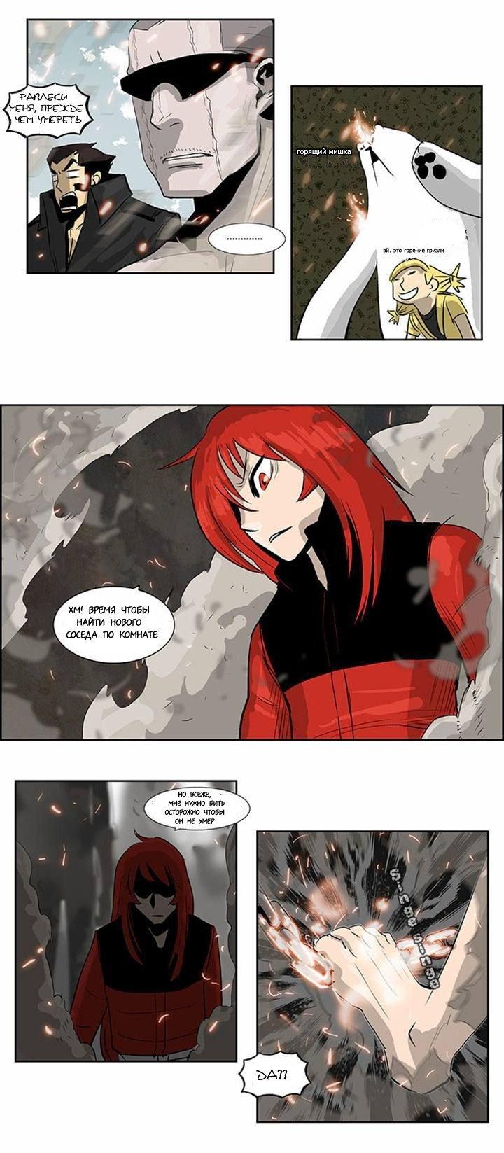 Манга Супер адская школа боевых искусств  - Том 1 Глава 31 Страница 14