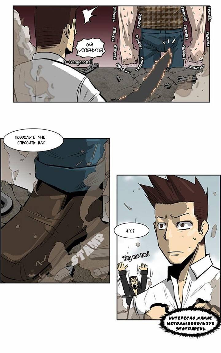 Манга Супер адская школа боевых искусств  - Том 1 Глава 31 Страница 18