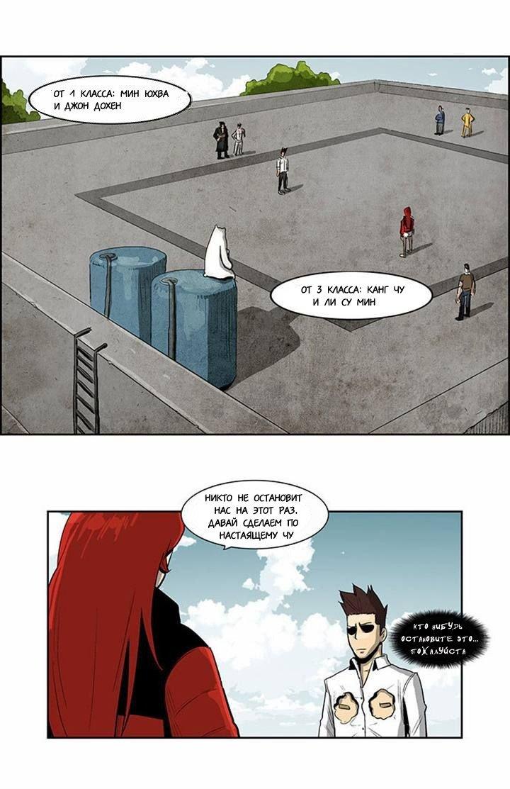 Манга Супер адская школа боевых искусств  - Том 1 Глава 31 Страница 2
