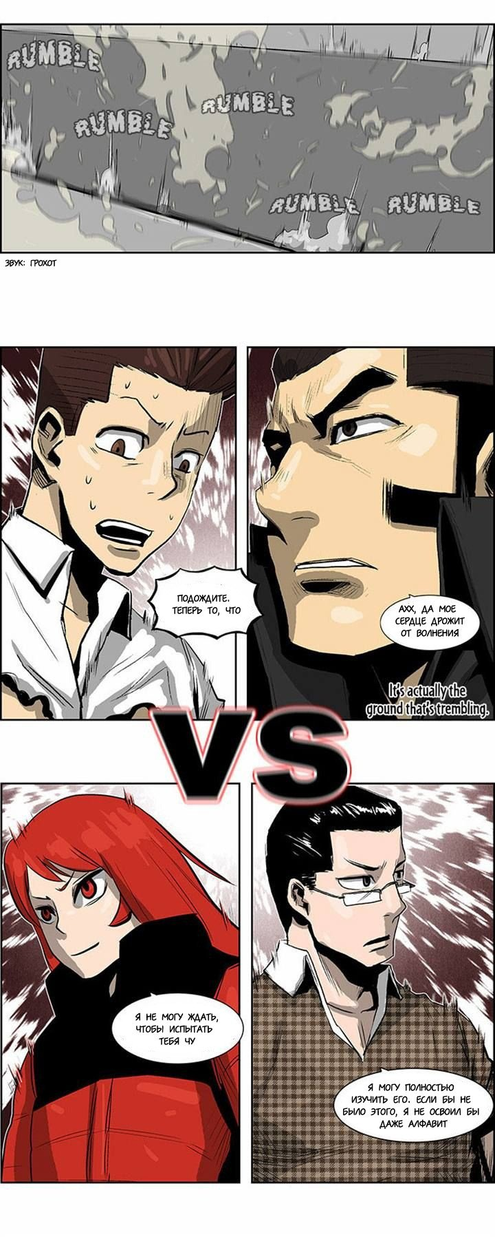 Манга Супер адская школа боевых искусств  - Том 1 Глава 31 Страница 4