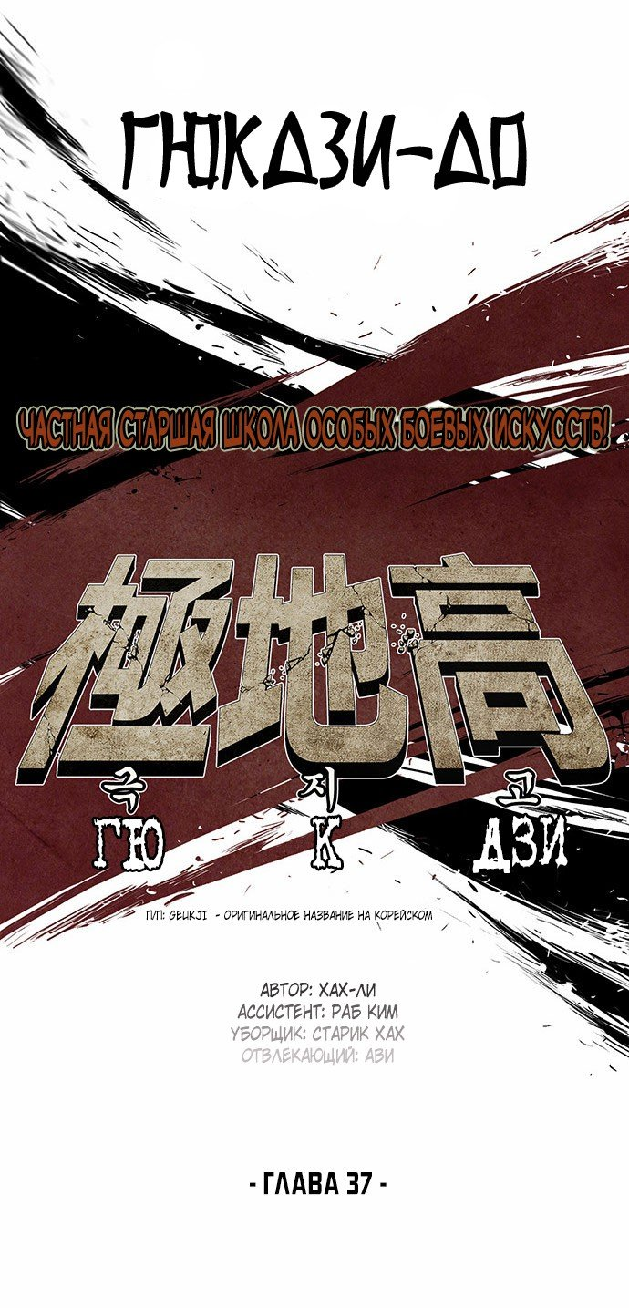 Манга Супер адская школа боевых искусств  - Том 1 Глава 37 Страница 10