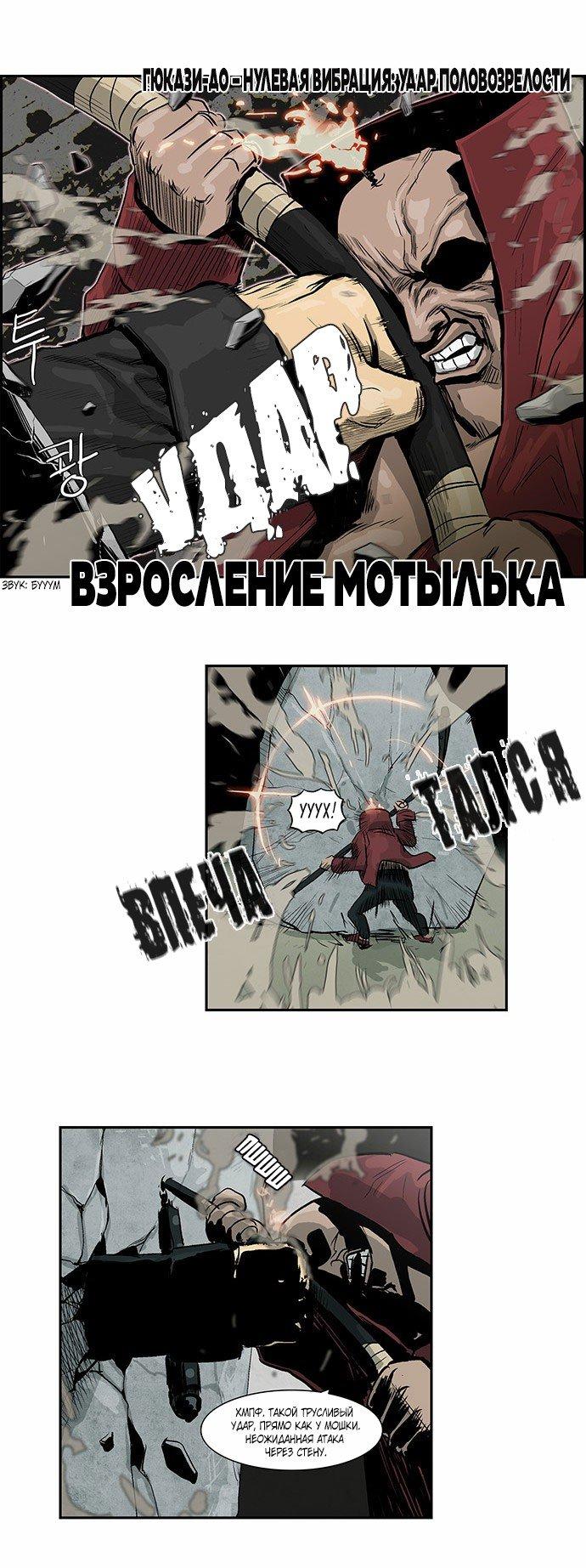 Манга Супер адская школа боевых искусств  - Том 1 Глава 37 Страница 12