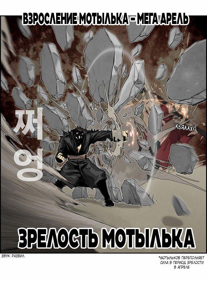 Манга Супер адская школа боевых искусств  - Том 1 Глава 37 Страница 14