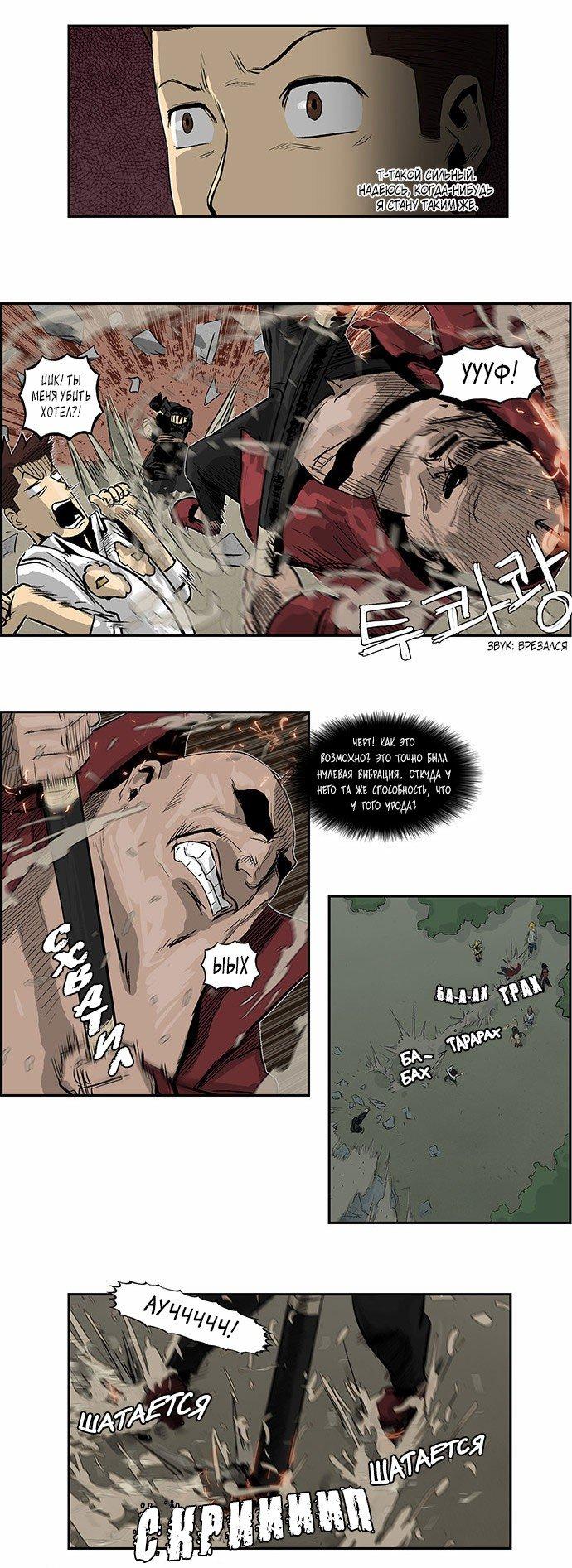 Манга Супер адская школа боевых искусств  - Том 1 Глава 37 Страница 15