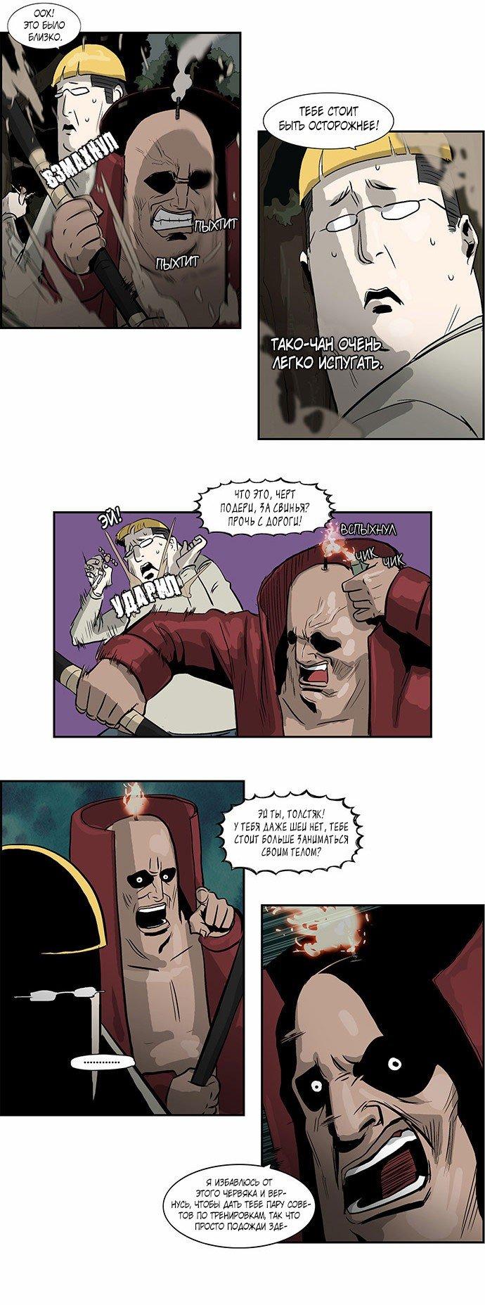 Манга Супер адская школа боевых искусств  - Том 1 Глава 37 Страница 16