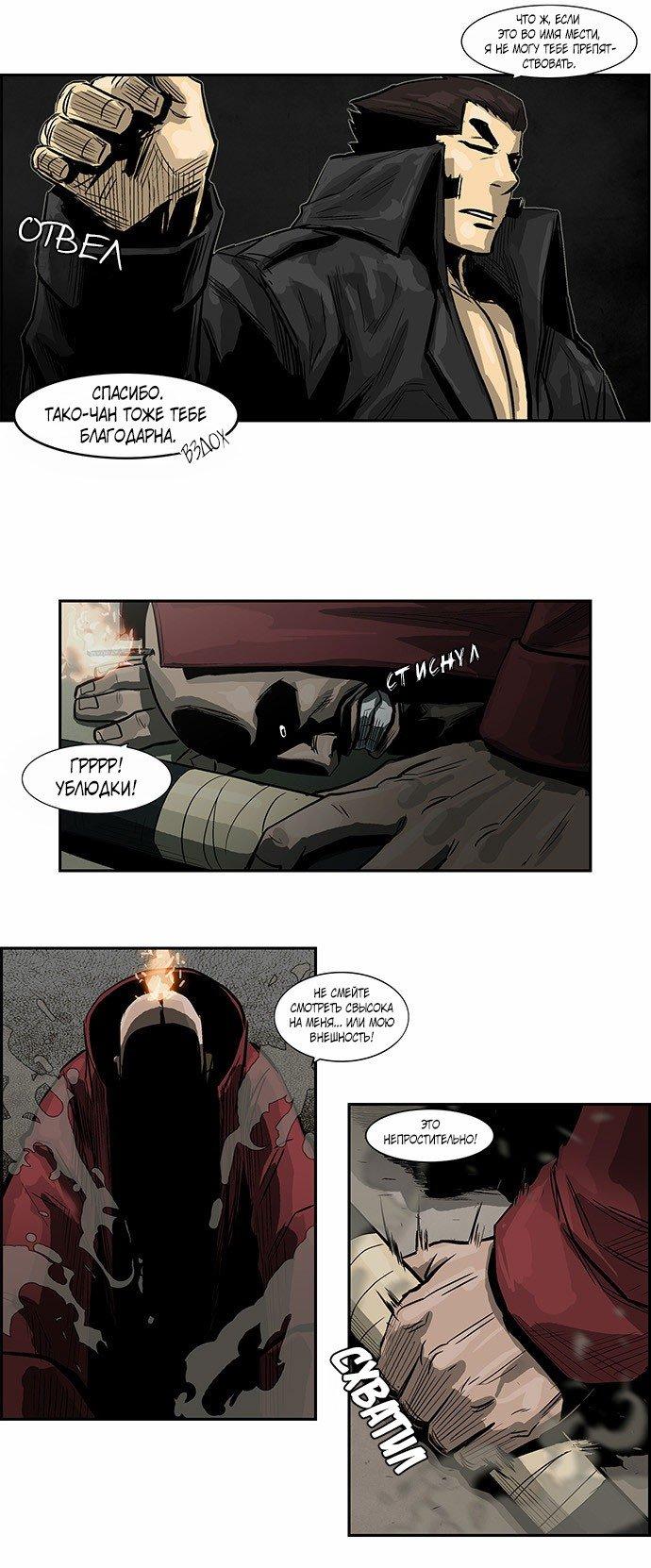 Манга Супер адская школа боевых искусств  - Том 1 Глава 37 Страница 19