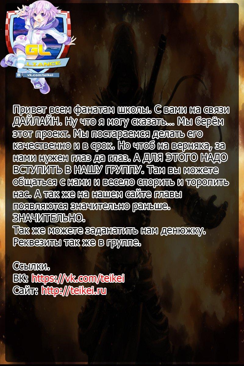 Манга Супер адская школа боевых искусств  - Том 1 Глава 37 Страница 26