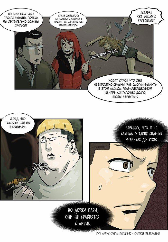Манга Супер адская школа боевых искусств  - Том 1 Глава 37 Страница 3