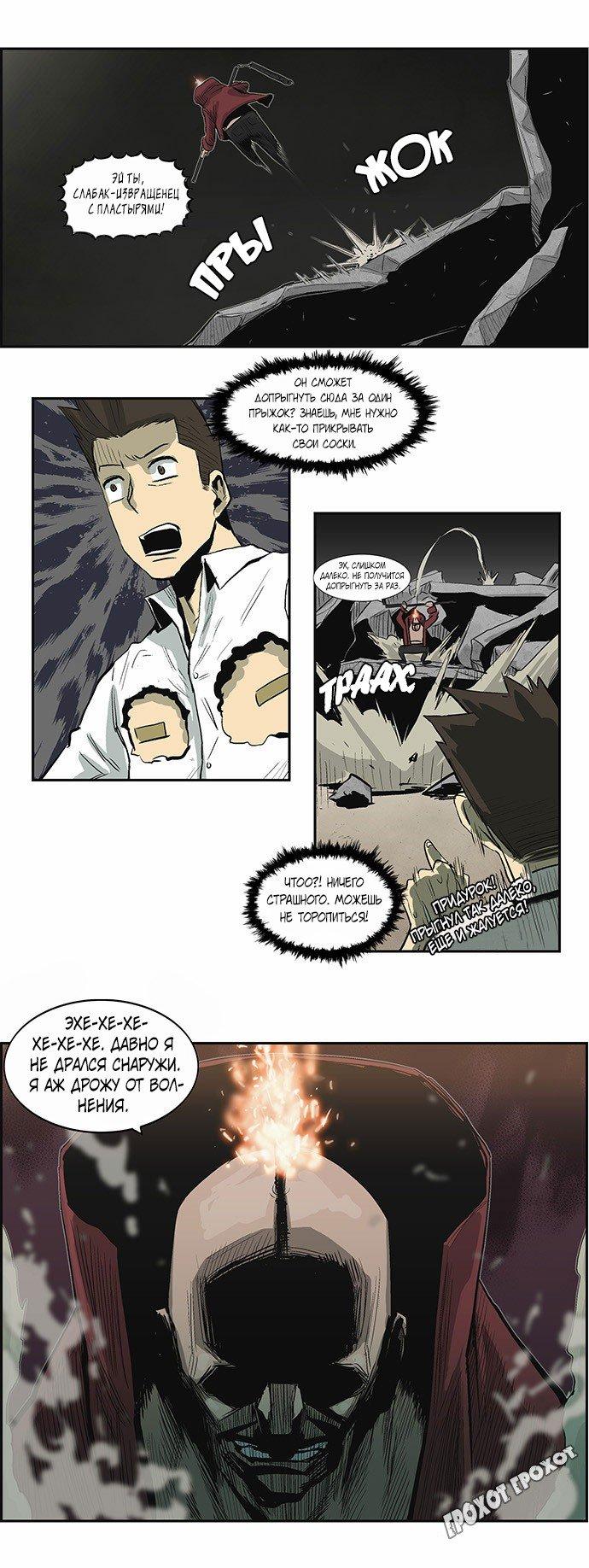 Манга Супер адская школа боевых искусств  - Том 1 Глава 37 Страница 6