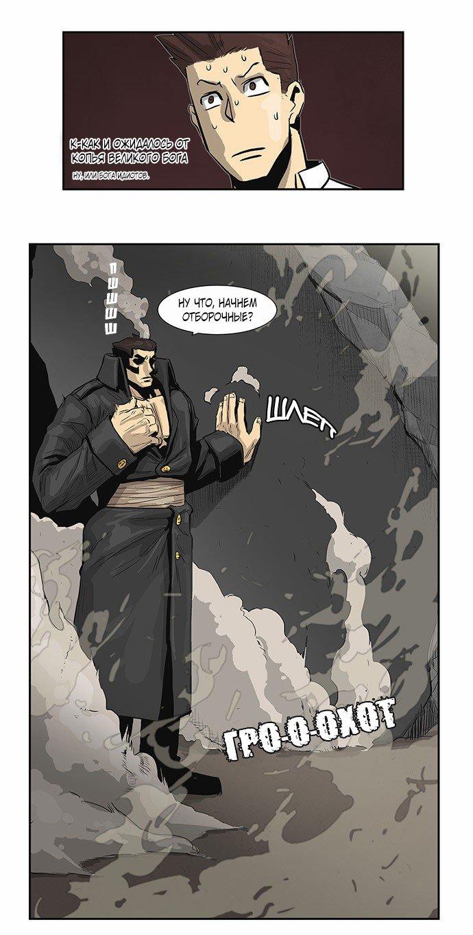 Манга Супер адская школа боевых искусств  - Том 1 Глава 37 Страница 9