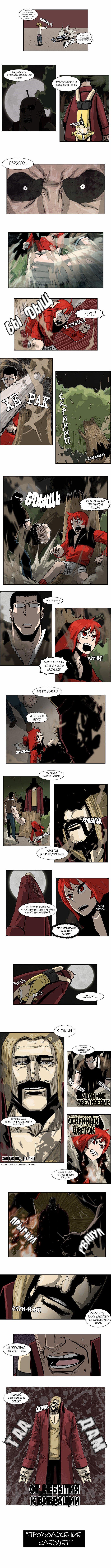 Манга Супер адская школа боевых искусств  - Том 1 Глава 39 Страница 3