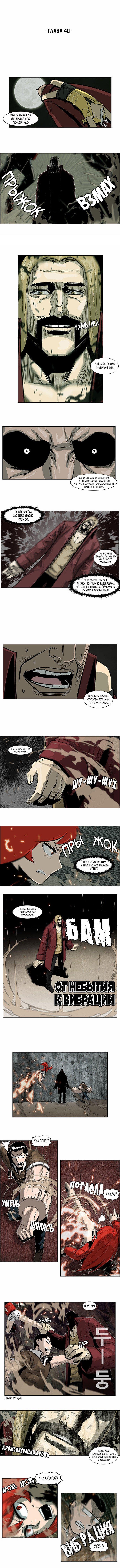 Манга Супер адская школа боевых искусств  - Том 1 Глава 40 Страница 1