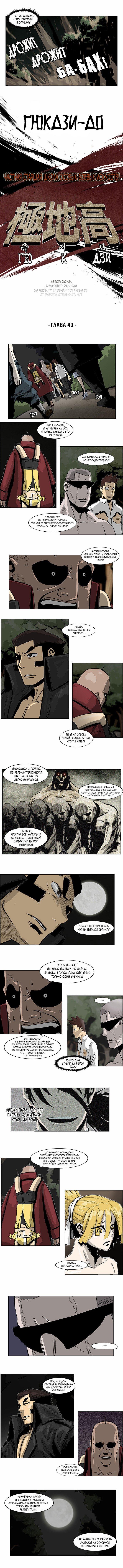 Манга Супер адская школа боевых искусств  - Том 1 Глава 40 Страница 2
