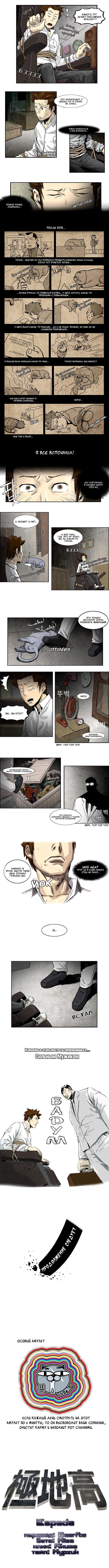 Манга Супер адская школа боевых искусств  - Том 1 Глава 5 Страница 4