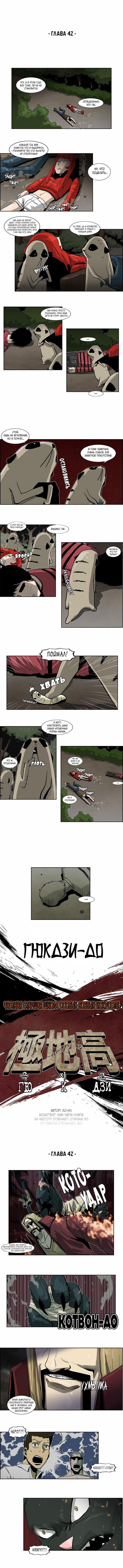 Манга Супер адская школа боевых искусств  - Том 1 Глава 42 Страница 1