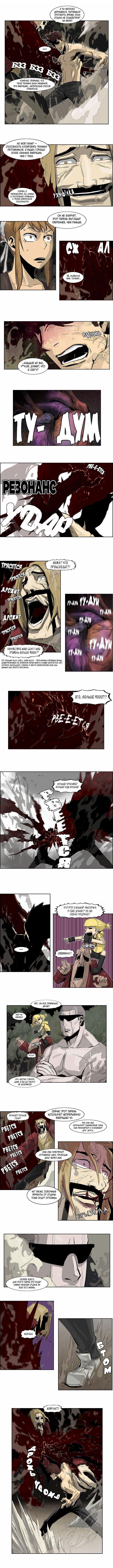 Манга Супер адская школа боевых искусств  - Том 1 Глава 44 Страница 2