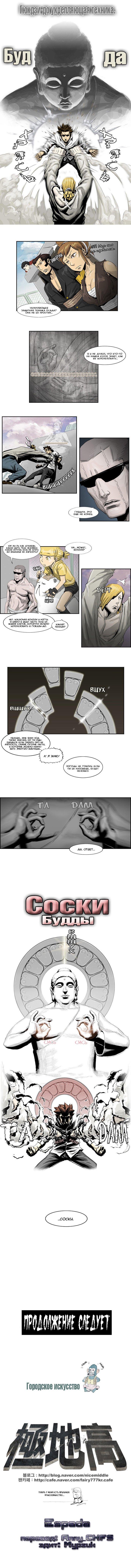 Манга Супер адская школа боевых искусств  - Том 1 Глава 8 Страница 4