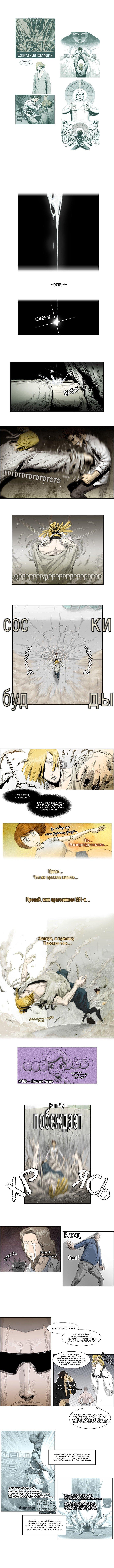 Манга Супер адская школа боевых искусств  - Том 1 Глава 9 Страница 1